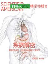 疾病解密:解開疾病成因,從根本消除病痛的23個法門: SM916