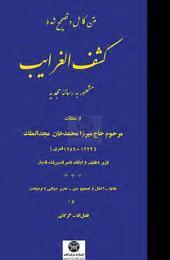 کشف الغرایب مشهور به رساله مجدیه: از منشات مرحوم حاج میرزا محمد خان مجدالملک