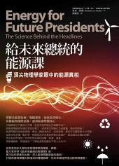 給未來總統的能源課:頂尖物理學家眼中的能源真相: Energy for Future Presidents: The Science Behind the Headlines