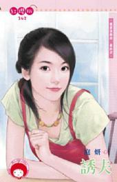 誘夫~寵妻俱樂部 最終回《限》: 禾馬文化紅櫻桃系列339