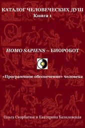 Homo sapiens – биоробот: «Программное обеспечение» человека