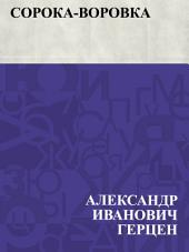 Сорока-воровка: Посвящено Михаилу Семеновичу Щепкину