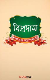 বিপ্রদাস / Bipradas (Bengali): Classic Bengali Novel