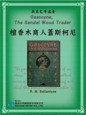 Gascoyne, The Sandal Wood Trader (檀香木商人蓋斯柯尼)