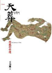 天葬: 西藏的命運