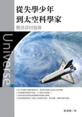 從失學少年到太空科學家——劉漢壽回憶錄: 劉漢壽回憶錄