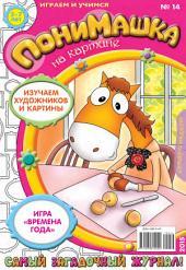 ПониМашка. Развлекательно-развивающий журнал: Выпуски 14-2015