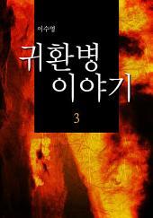 귀환병 이야기 3권