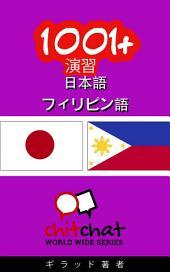 1001+ 演習 日本語 - フィリピン語