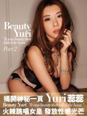 蕊蕊《Beauty Yuri》【火辣唱跳性感女皇】Part.2
