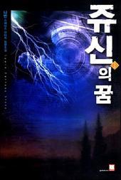 [무료] 쥬신의 꿈 1