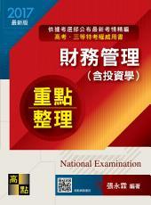 財務管理(含投資學): 高考(三等).地方政府特考