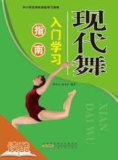 现代舞入门学习指南(读酷教程精选版)