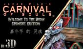 CARNIVAL OF SOULS: 3D Edition (In Chinese) (Requires Red / Green 3D Glasses)