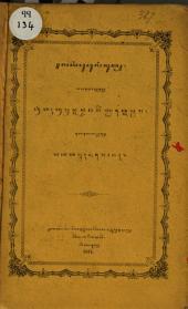 Handleiding voor de kennis van het notenschrift