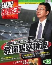 港股策略王: Issue 40 黃國英化身 Football Manager 教你踢逆境波