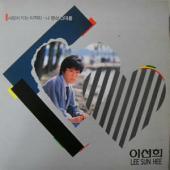 [드럼악보]사랑이 지는 이자리-이선희: 나 항상 그대를(1988.02) 앨범에 수록된 드럼악보