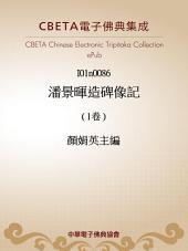 I0086 潘景暉造碑像記 (1卷)