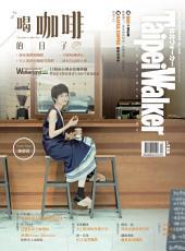 Taipei Walker 248期 12月號: 喝咖啡的日子