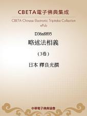 D8895 略述法相義 (3卷)