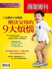 先懂孩子再懂教 解決父母的9大煩惱