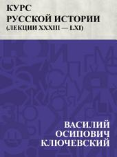 Курс русской истории (Лекции XXXIII — LXI)