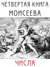 Числа: Четвертая книга Моисеева, Книга Ветхого Завета и Русской Библии с Параллельными Местами и Аудио Озвучиванием (Аудиобиблия)