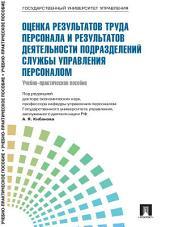 Управление персоналом: теория и практика. Оценка результатов труда персонала и результатов деятельности подразделений службы управления персоналом