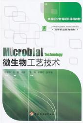 高等职业教育教材·微生物工艺技术