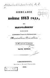 Описаніе войны 1813 года: Том 1