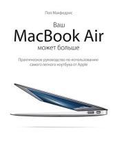 Ваш МасBook Air может больше: Практическое руководство по использованию самого легкого ноутбука от Apple