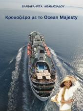 ΚΡΟΥΑΖΙΕΡΑ ΜΕ ΤΟ OCEAN MAJESTY