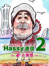 Hassy通信2: ~e+の発想~