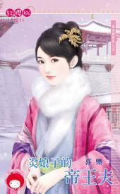 炎娘子的帝王夫~春光無限好之五: 禾馬文化紅櫻桃系列884