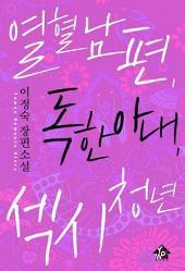 [세트] 열혈남편, 독한아내, 섹시청년 (전2권/완결)