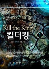 [무료] 킬더킹 1