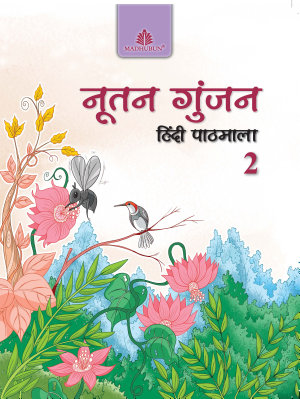 Nootan Gunjan Hindi Pathmala     2 PDF