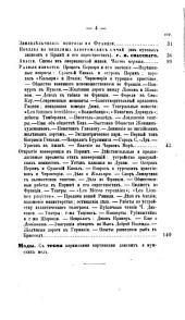 Отечественныя записки: журнал учено-литературный, Том 118