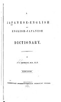 A Japanese English and English Japanese Dictionary PDF
