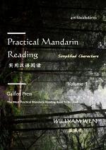 Practical Mandarin Reading: Simplified Characters: Volume 1