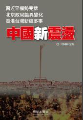 《中國新震盪》