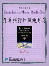 From the Earth to the Moon and 'Round the Moon (月界旅行和環繞月球)