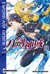 Sword Art Online 刀劍神域 (13): Alicization dividing