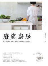 療癒廚房: 我家的舒適食、常備菜、料理的基本與廚房裡的大小事