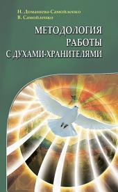 Методология работы с Духами-Хранителями