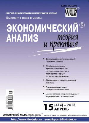 No 15  414  2015 PDF