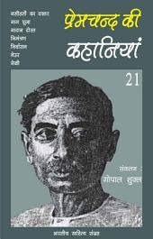 प्रेमचन्द की कहानियाँ - 21 (Hindi Sahitya): Premchand Ki Kahaniya - 21 (Hindi Stories)