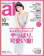 ar 2016年 10月号: 私を幸せにするのってやっぱり、可愛い服!