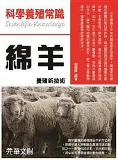 科學養殖常識--綿羊養殖新技術