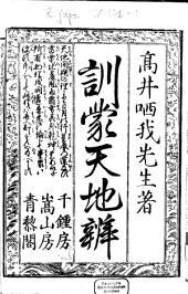 Kinmō tenchiben